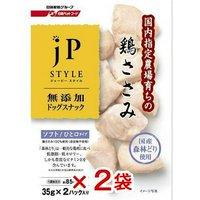 ジェーピースタイル スナック 国産鶏ささみ ソフト ひと口タイプ 70g(35g×2パック) 2袋入り