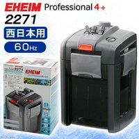 60Hz エーハイム プロフェッショナル4+ 2271 60Hz 西日本用 メーカー保証期間3年
