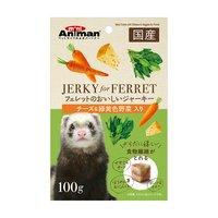 ミニアニマン フェレットのおいしいジャーキー チーズ&緑黄色野菜入り 100g