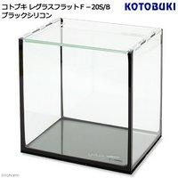 コトブキ工芸 kotobuki レグラスフラット F-20S/B ブラックシリコン 20cm水槽(単体)