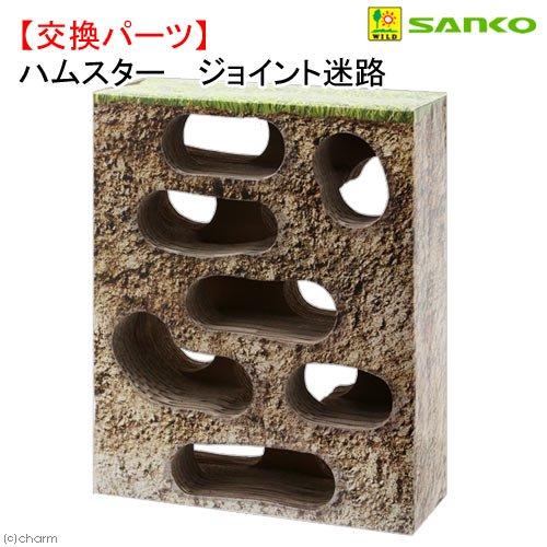 三晃商会 SANKO ジョイント迷路 交換パーツ ハムスター おもちゃ