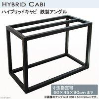 ハイブリッドキャビ 鉄製アングル(60×45×90cmまで)(50角/T2.3)別途送料