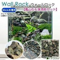 ウォールロック ナチュラル 30cm水槽用+風山石+渓流砂セット