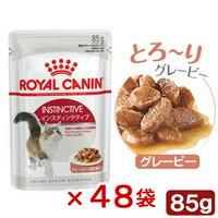ロイヤルカナン 猫 インスティンクティブ グレービー 成猫用 85g 1箱48袋