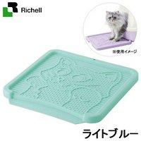 猫砂 リッチェル コロル 猫の砂取りマット ライトブルー