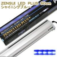 ZENSUI LED PLUS 60cm シャイニングブルー 水槽用照明 ライト 海水魚 サンゴ  アクアリウムライト