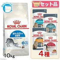 ロイヤルカナン 猫 FHN インドア 成猫用 10kg ジップ付 + お試し パウチ 4種