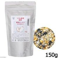 国産 リスの食事 副菜 穀物ミックス 150g 小麦不使用 砂糖不使用 ヘルシーフード