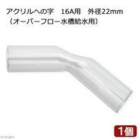 アクリルへの字 16A用 外径22mm(オーバーフロー水槽給水用)ガラスアクリル水槽兼用