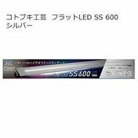 コトブキ工芸 kotobuki フラットLED SS 600 シルバー