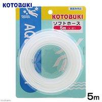 コトブキ工芸 kotobuki K-87 ソフトホース 5m