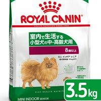 ロイヤルカナン ミニ インドア シニア 中高齢犬用 3.5kg 3182550849685 ジップ付