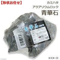 カミハタ アクアリウムロック 青華石 形状お任せ