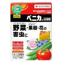 殺虫剤 ベニカ水溶剤 0.5g×10袋入