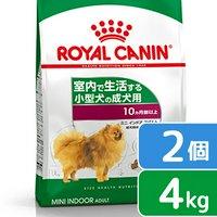 ロイヤルカナン ミニ インドア アダルト 成犬用 4kg 3182550849647 2袋入り