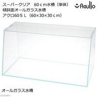 スーパークリア 60cm水槽(単体)傾斜面オールガラス水槽 アクロ60SL(60×30×30cm)