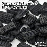 クラッシュマルチブラック 形状ランダムろ材 200g ろ材 吸着