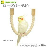 三晃商会 SANKO ロープパーチ 40