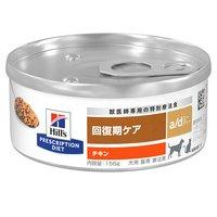 【6月中旬~下旬に入荷予定】ヒルズ プリスクリプションダイエット〈犬猫用〉 a/d 156g 缶 特別療法食 ウェットフード