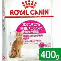 ロイヤルカナン 猫 プロテインエクシジェント 成猫用 400g 3182550767149  ジップ無し