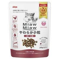 ミャウミャウ やわらか小粒まぐろ 240g(40g×6袋) 成猫~高齢猫用
