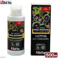 リーフエナジー コーラルニュートリション B 500ml サンゴ アミノ酸 ビタミン 添加剤