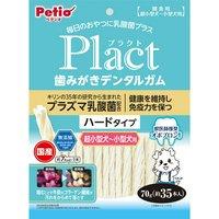 ペティオ プラクト 歯みがきデンタルガム 超小型~小型犬 ハード 70g