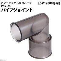 コトブキ工芸 kotobuki PSV-24 パイプジョイント SV12000用