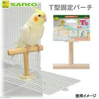 三晃商会 SANKO T型固定パーチ 小鳥用 木製 固定式パーチ 小鳥 止まり木