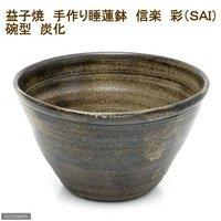 国産 手作り睡蓮鉢 益子焼 彩(SAI) 碗型 炭化 直径約38cm