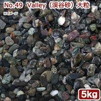No.49 Valley(渓谷砂) 大粒 5kg 粒径約6~12mm