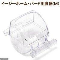 三晃商会 SANKO イージーホーム バード バード用食器 M 鳥 エサ入れ