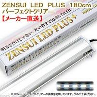 ZENSUI LED PLUS 180cm パーフェクトクリア- 水槽用照明 ライト