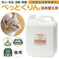弱酸性消臭除菌水 ぺっとくりん 猫用 詰め替え用(ノズル付) 4L 消臭 除菌 スプレー