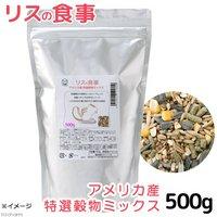 リスの食事 アメリカ産 特選穀物ミックス 500g ヘルシーフード