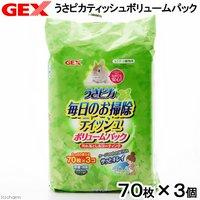 GEX うさピカ 毎日のお掃除ティッシュ ボリュームパック(70枚×3個入り)