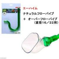 エーハイム ナチュラルフローパイプ + オーバーフローパイプ(直径16/22用) 排水 パイプ