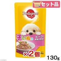 ペディグリー パウチ 子犬用 旨みビーフ&緑黄色野菜 130g ドッグフード ペディグリー 幼犬 仔犬 パピー 2個入