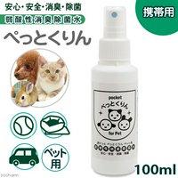 弱酸性消臭除菌水 ぽけっと ぺっとくりん ペット用 携帯用 100ml 消臭 除菌 スプレー