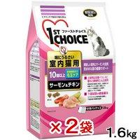 ファーストチョイス 室内猫用 10歳以上 毛玉ケア サーモン&チキン 1.6kg 2袋入り