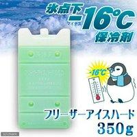 保冷剤 フリーザーアイスハード 350g 氷点下16℃タイプ    ひんやり