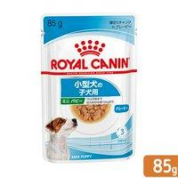 ロイヤルカナン 小型犬の子犬用 ミニ パピー 生後10ヵ月齢まで 85g パウチ (ドッグフード ウェット)
