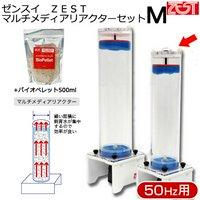 アウトレット品 ゼンスイ ZEST マルチメディアリアクターセットM + バイオペレット500ml 50Hz 東日本用  訳あり