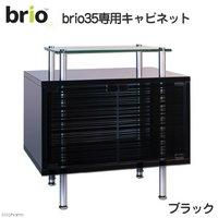brio35用キャビネット ブラック 水槽台 アクアポニクス水槽