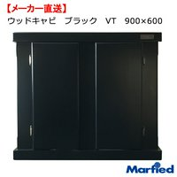 水槽台 ウッドキャビ ブラック VT 900×450  別途送料