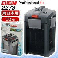 50Hz エーハイム プロフェッショナル4+ 2273 50Hz 東日本用 メーカー保証期間3年