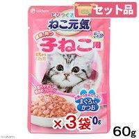 ねこ元気 総合栄養食 パウチ健康に育つ子猫用(離乳から12ヶ月)まぐろ入りかつお 60g 子猫用 3袋入