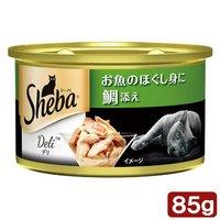 シーバ デリ お魚のほぐし身に鯛添え 85g(缶詰) キャットフード シーバ