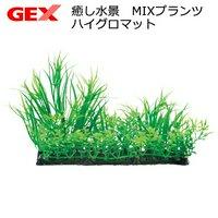 GEX 癒し水景 MIXプランツ ハイグロマット