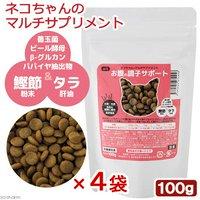 4袋セット ネコちゃんのマルチサプリメント お腹の健康サポート100g×4袋 猫用 国産